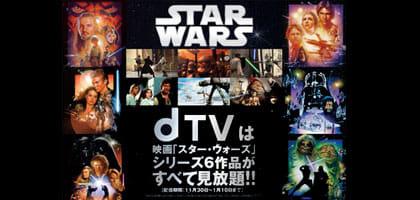 ep7公開記念!dTVで「スターウォーズ」ep1~6が期間限定で見放題!