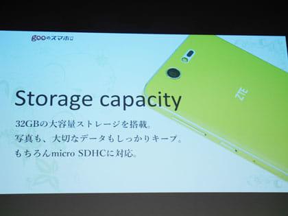 g05(グーマルゴ)、写真の撮り溜めできる容量。micro SDHCにも対応
