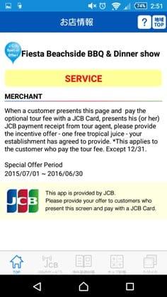 海外で使えるJCBカードの割引情報満載!JCB海外旅行ガイド:英語で表示されるので見せるだけでOK!