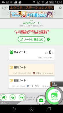 駅メモ! - ステーションメモリーズ!-:交流画面
