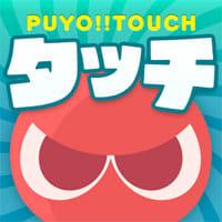 ぷよぷよ!!タッチ - ぬりけしパズル