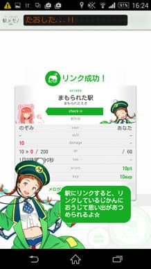 駅メモ! - ステーションメモリーズ!-:リンク画面