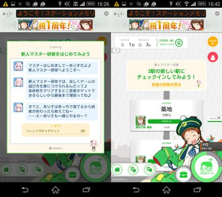 駅メモ! - ステーションメモリーズ!-:新人研修案内画面(左)指示画面(右)