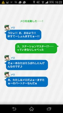 駅メモ! - ステーションメモリーズ!-:起動画面