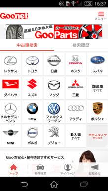 中古車検索グーネット(Goo-net)中古車・中古自動車情報