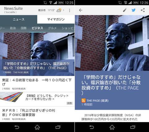 ニューススイート(News Suite):「ニュース」と「マイマガジン」のタブに分けられている(左)ニュースの詳細画面(右)