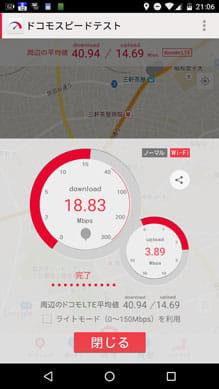 今回の最高速度は下り18.8Mbps