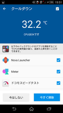 Cooler Master - 携帯電話クーラープロ:熱源となるアプリを終了させよう