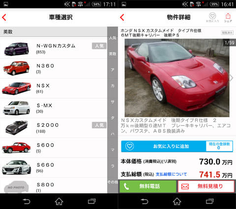 中古車検索グーネット(Goo-net)中古車・中古自動車情報:車種を選択(左)車の詳細(右)