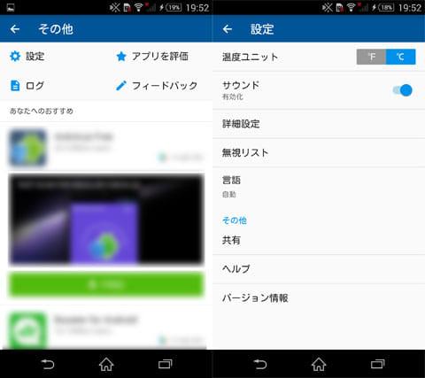 Cooler Master - 携帯電話クーラープロ:設定画面