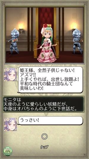 姫王と最後の騎士団:特にこの妖精がひどい(ほめ言葉)
