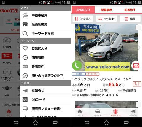 中古車検索グーネット(Goo-net)中古車・中古自動車情報:メニュー画面(左)マイページ(右)