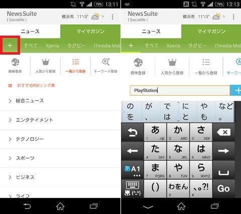 ニューススイート(News Suite):「+」アイコンから編集(左)キーワード入力画面(右)