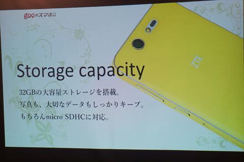 「g05」は内蔵メモリが32GBと大容量