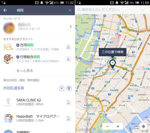 「病院」のカテゴリもあるが、検索でも探せる(左)ちなみに、検索結果のペグアイコンから場所指定の検索も可能(右)
