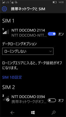 デュアルSIMは両スロット共にLTE/3G対応ですが同時使用はできない