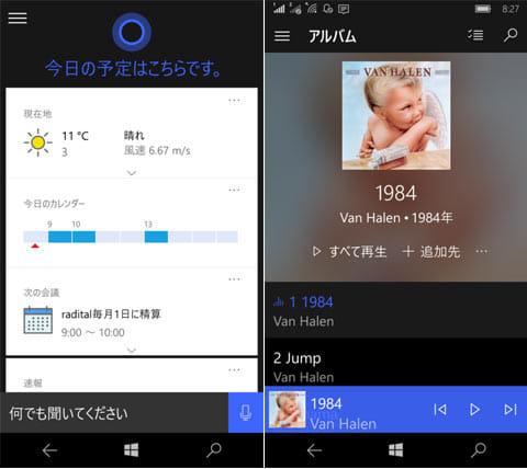パーソナルアシスタント機能「Cortana」を搭載(左)音楽アプリ「Groove Music」を搭載(右)