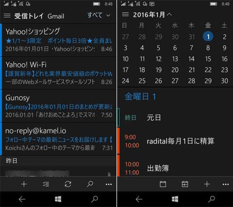 OutlookメールはOutlookアカウントの他、Gmail、Exchange、iCloud、POPメールなど利用可能(左)OutlookカレンダーはOutlookアカウントの他、Googleカレンダーなど利用可能(右)