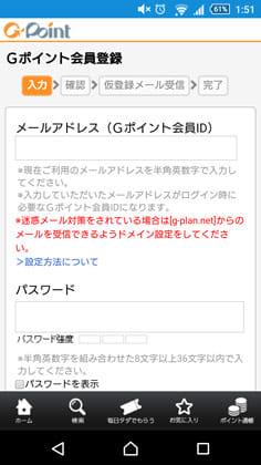 Gポイント公式アプリ:1分でできる簡単会員登録