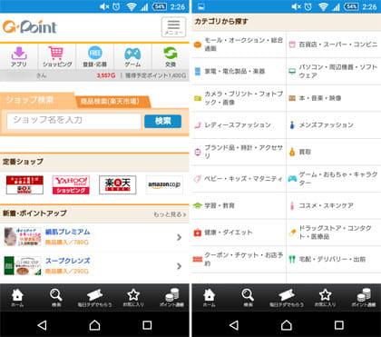 Gポイント公式アプリ:買い物する際に、Gポイントを通るだけでポイントゲット
