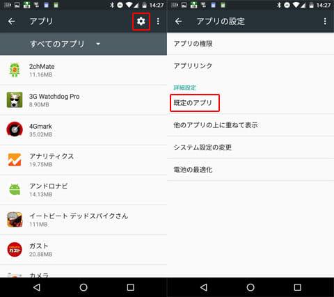 「アプリ」の右上の歯車アイコンをタップ(左)既定のアプリ(右)