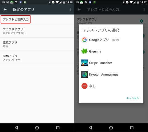 「アシストと音声入力」(左)「アシストアプリ」で選択できるアプリの一覧(右)