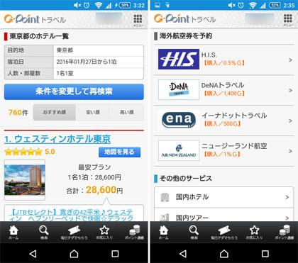 Gポイント公式アプリ:ホテルを予約するなら、Gポイントがお得