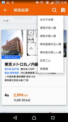 HOMES(ホームズ)-賃貸・不動産-住まい探し検索アプリ:ソートできるため優先順位づけがしやすい