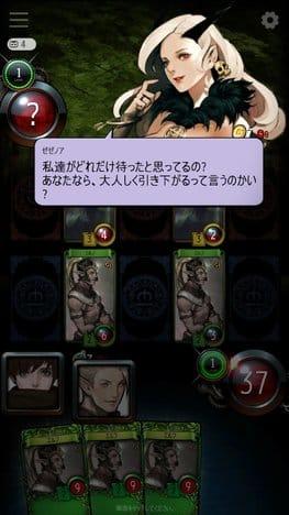 マビノギデュエル G2:竜の時代:ポイント3