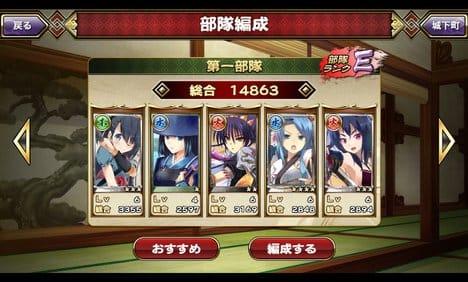 戦国アスカZERO:プレイヤーレベルを上げ、武将のレベルも上げよう。