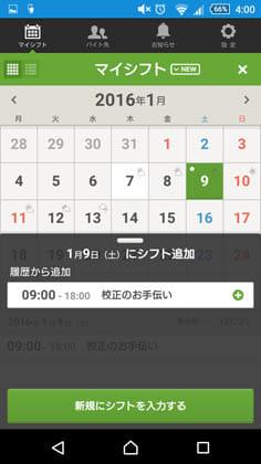 シフトボード ~バイトのシフト管理アプリ・勤務カレンダー~:バイト先の入力:スケジュール管理になる!