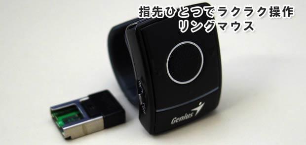 指先ひとつで操作できるリング型無線マウス!もちろんスマホでも使えます