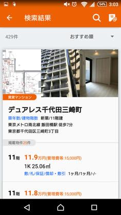 HOMES(ホームズ)-賃貸・不動産-住まい探し検索アプリ:写真が大きく、気になる情報がひとめでわかる