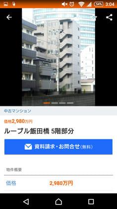 HOMES(ホームズ)-賃貸・不動産-住まい探し検索アプリ:スライドすれば複数の写真が見られる