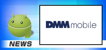 「DMM mobile」、加入者が10万人を突破【今週の格安スマホ】