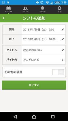 シフトボード ~バイトのシフト管理アプリ・勤務カレンダー~:バイト先の入力