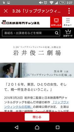 映画情報満載の無料マガジン【日映シネマガ】:岩井俊二監督の新作が待ち遠しい