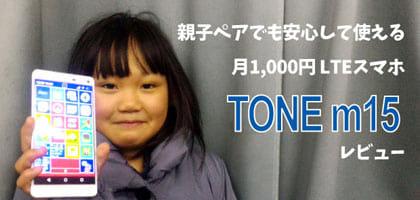 "TSUTAYAの""月1,000円の格安スマホ""「TONE m15」を徹底レビュー!親子でも安心して使える"