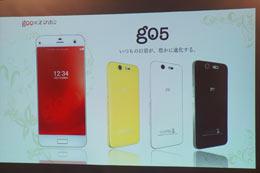 SIMフリースマートフォン「g05」