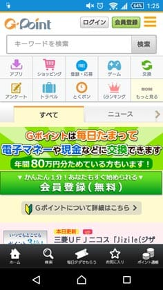 Gポイント公式アプリ