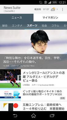 ニューススイート(News Suite)