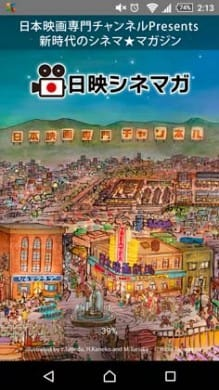 映画情報満載の無料マガジン【日映シネマガ】