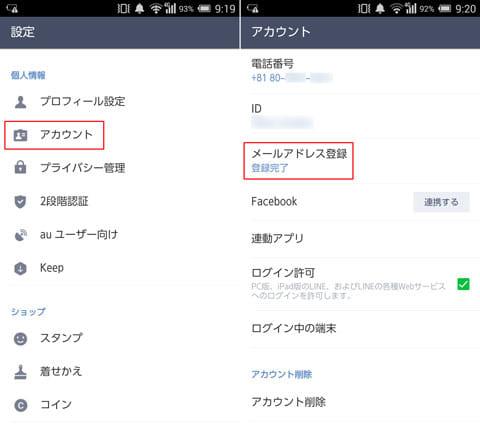 「設定」の「アカウント」を選択(左)「アカウント」画面でメールアドレスが登録されているか確認しよう(右)