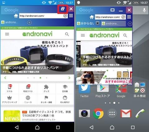 モカシャモブラウザ:アプリを起動(左)ウィンドウサイズが小さくなり、バックにホーム画面が見える(右)