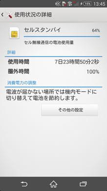 SIMが入っていても圏外時間が100%になるのが「セルスタンバイ問題」※画像はイメージです。