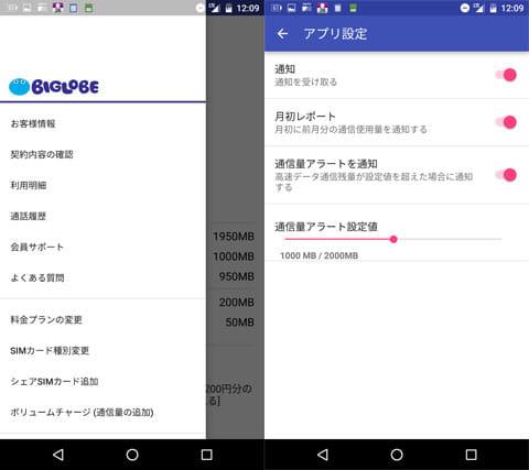 BIGLOBE SIMアプリ:メニュー画面(左)設定画面(右)