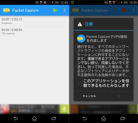 パケットキャプチャー:右上の再生ボタンでキャプチャ開始(左)VPNを利用して通信を傍受する(右)