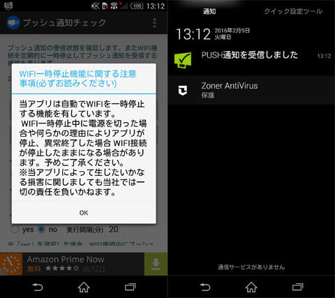 プッシュ通知確認ツール:アプリの注意(左)通知領域(右)