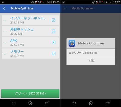 モバイルオプティマイザ&クリーナー:最適化の検索結果(左)無事に最適化完了(右)