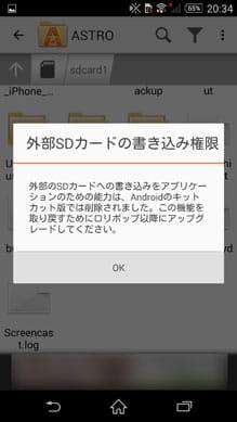Android4.4は普通のファイラーアプリでは移動ができない